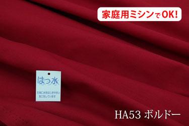メーター販売 : ダブル巾なので お得で便利です 大物制作の残り生地で小物もできます サイズが大きすぎて ネコポスは使用不可 はっ水オックス無地 はっ水アイリッシュ 色:ボルドー HA53 幅広150cm コットン100% 帽子 入園入学グッズ 生地 秀逸 綿 クッションカバー 布 カーテン ダブル巾 エプロン バッグ 撥水 日本製 テーブルクロス 全品送料無料