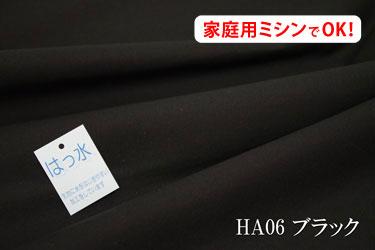 【メーター販売 : ダブル巾なので、お得で便利です!大物制作の残り生地で小物もできます♪サイズが大きすぎて、ネコポスは使用不可】  はっ水オックス無地(はっ水アイリッシュ) 【色:ブラック HA06】幅広150cm!コットン100%♪ ダブル巾 日本製 生地 布 綿 撥水 テーブルクロス エプロン クッションカバー 座布団カバー バッグ 入園入学グッズ 帽子 コタツカバー シートカバー 黒