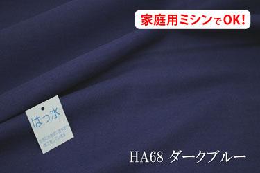 品質検査済 メーター販売 : ダブル巾なので お得で便利です 大物制作の残り生地で小物もできます サイズが大きすぎて ネコポスは使用不可 はっ水オックス無地 はっ水アイリッシュ 色:ダークブルー HA68 幅広150cm コットン100% 現金特価 生地 カーテン ダブル巾 テーブルクロス 布 日本製 バッグ 撥水 帽子 入園入学グッズ 綿 クッションカバー エプロン