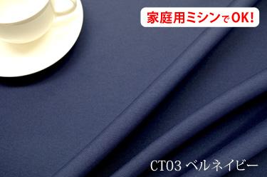 セール品 メーター販売:ダブル巾なので お得で便利です 制作物の残り生地で小物もできます サイズが大きすぎて ネコポスは使用不可 シンプルなポリエステルオックス生地 スコット 色:ベルネイビー CT03 幅広 150m 無地 ブックカバー ウォッシャブル 座椅子 丈夫 ポリエステル100% 厚地 ペンケース 布 クッション テーブルセンター カバン 生地 オーバーのアイテム取扱☆
