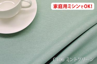 メーター販売:ダブル巾なので お得で便利です 制作物の残り生地で小物もできます サイズが大きすぎて ネコポスは使用不可 シンプルなポリエステルオックス生地 スコット 色:ミントグリーン CT06 安心と信頼 幅広 150m 無地 ショッピング ブックカバー クッション 生地 ウォッシャブル ペンケース テーブルセンター 厚地 カバン 丈夫 ポリエステル100% 座椅子 布