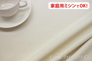 メーター販売:ダブル巾なので お得で便利です 制作物の残り生地で小物もできます サイズが大きすぎて ネコポスは使用不可 シンプルなポリエステルオックス生地 スコット 色:フロスホワイト CT08 幅広 150m 無地 丈夫 ポリエステル100% テーブルセンター クッション 布 ブックカバー 休日 ペンケース 超安い カバン 生地 ウォッシャブル 座椅子 厚地