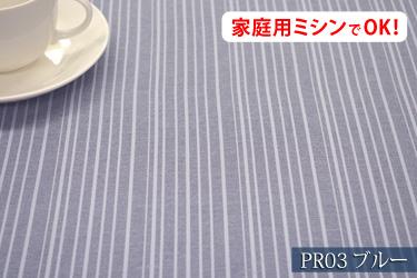 メーター販売 : ダブル巾なので お得で便利です 大物制作の残り生地で小物もできます サイズが大きいので ネコポスは使用不可 ランダムに並ぶストライプ調織ポワール 色:ブルー PR03 幅広 休み アイテム勢ぞろい 布 ポリエステル スリッパ カーテン 150cm テーブルクロス 100% ソファカバー 生地 ダブル巾 クッションカバー