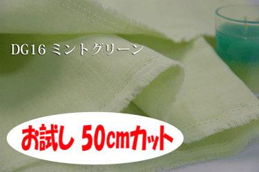 追跡可能メール便を選択で送料275円 ついに再販開始 お試し 全国どこでも送料無料 50cmカット 幅広160cm ダブルガーゼ ノーホルマリン加工でデリケートな肌にも安心 色:ミントグリーン DG16 コットン無地ダブル巾 布 日本製 綿 シーツ ベビー用品 ピロケース 生地 パジャマ 布団カバー