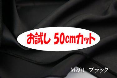 追跡可能メール便を選択で送料275円 お試し オリジナル 50cmカット 幅広150cm 高級感のあるエンボスレザー調 マーズ 手触りもしなやか 色:ブラック MZ01 18%OFF 製本の装丁 カー用品 ソファカバー 手触りもしなやかポリエステル無地 日本製 かばん 布 便利な幅広150cmダブル巾 バック