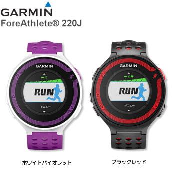 予約販売 GARMIN ForeAthlete 220J ワイヤレスランニングウォッチ ] 日本正規品 ForeAthlete [ガーミン フォアアスリート ランニング ], ジュエリーショップ ルビーノ:0ad183a4 --- demo.merge-energy.com.my