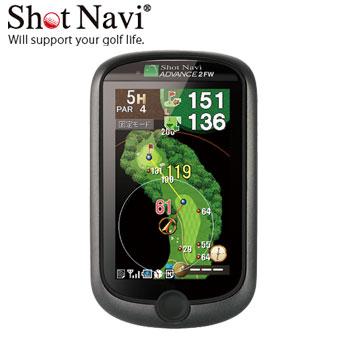 ショットナビ 2015 Shot Navi ADVANCE 2 FW GPSゴルフ距離計測器[ショットナビ アドバンス ゴルフ ナビゲーション コンペ]