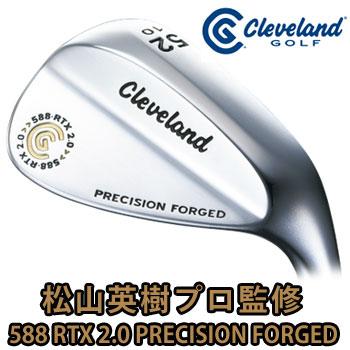 クリーブランド 588 RTX 2.0 PRECISION FORGED ウエッジ 日本仕様 ダイナミックゴールド / N.S.PRO 950GH(S) スチールシャフト[cleaveland wedge プレシジョン フォージド]