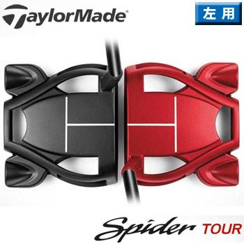 テーラーメイド 2018 Spider Tour Black / Spider Tour Red  パター 左用 US仕様 w/T Sightline [Taylormade スパイダー ツアー Tサイトライン LH レフティ]