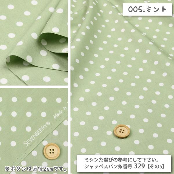 Basic dots broad cloth