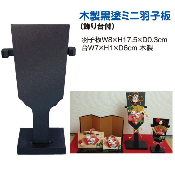 飾り用羽子板ミニサイズ 木製ミニ羽子板・飾り台付(黒塗)