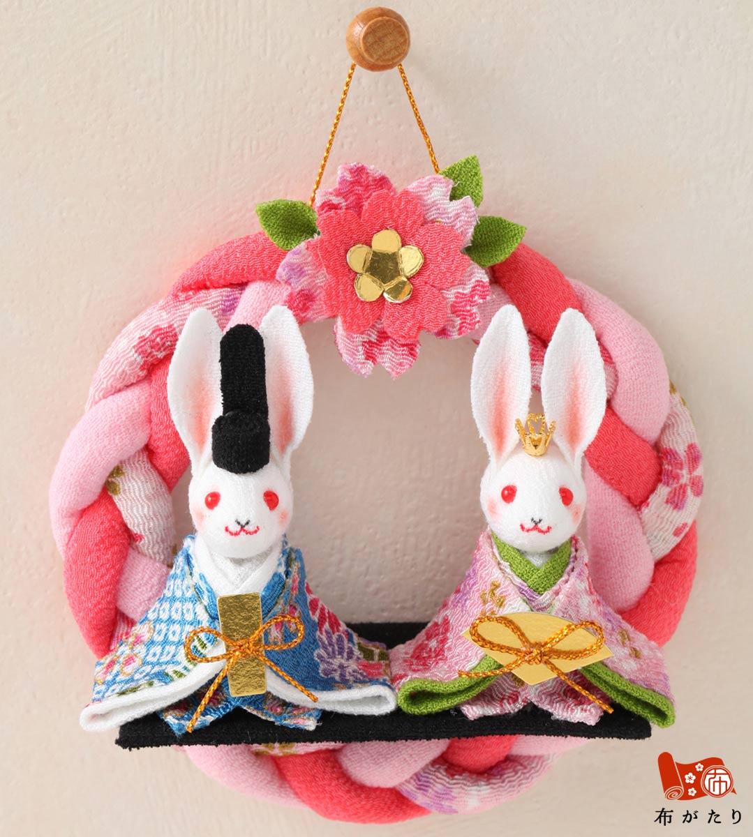 安い ちりめんで作る可愛いうさぎ雛 数量限定アウトレット最安価格 ひな祭りキット 京雛の輪飾り うさぎ