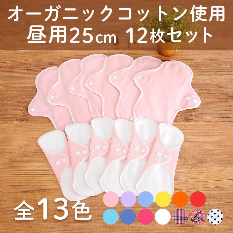 昼用(25cm・12枚入り)オーガニック100%|布ナプキンまとめ割セット 選べる全13色