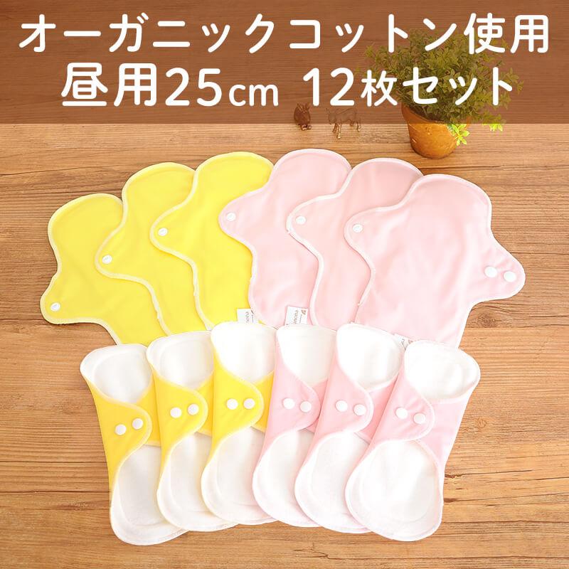 昼用(25cm・12枚入り)オーガニック100% 布ナプキンまとめ割セット イエロー/ピンク