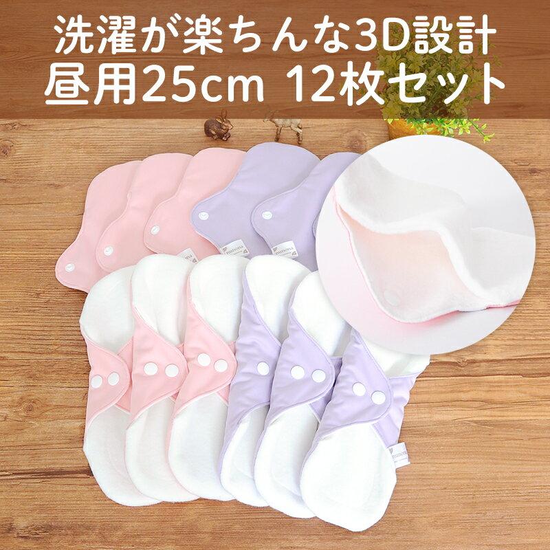 【洗濯が簡単・3D】昼用布ナプキン(25cm12枚)まとめ割セット ピンク/パープル|洗濯が楽ちんな3D立体構造布ナプキン