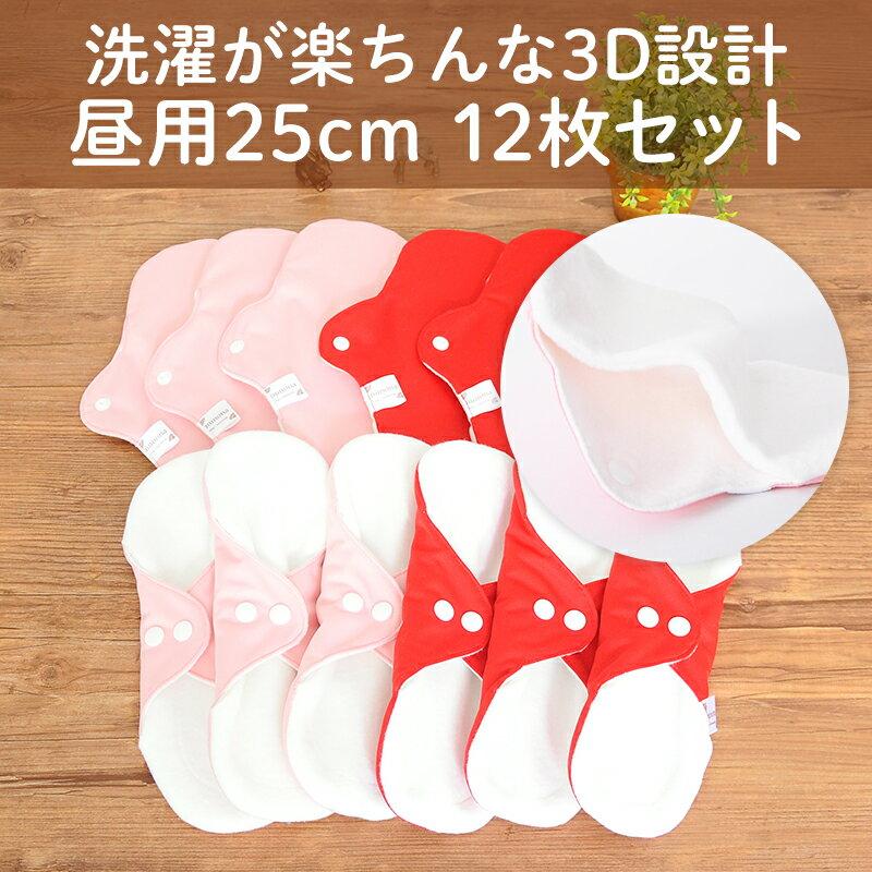 【洗濯が簡単・3D】昼用布ナプキン(25cm12枚)まとめ割セット ピンク/レッド 洗濯が楽ちんな3D立体構造布ナプキン