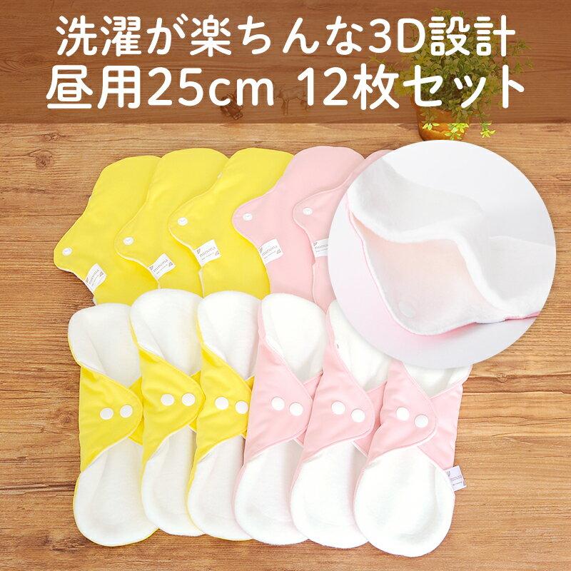 【洗濯が簡単・3D】昼用布ナプキン(25cm12枚)まとめ割セット イエロー/ピンク|洗濯が楽ちんな3D立体構造布ナプキン