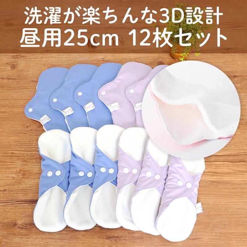 【洗濯が簡単・3D】昼用布ナプキン(25cm12枚)まとめ割セット ブルー/パープル|洗濯が楽ちんな3D立体構造布ナプキン
