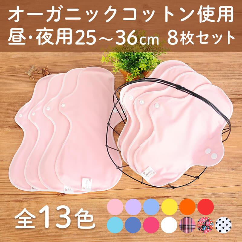 昼用・夜用(25cm~36cm・8枚入り)オーガニック100%|布ナプキンまとめ割セット 選べる全13色