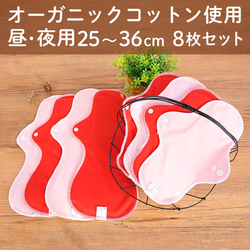 昼用・夜用(25cm~36cm・8枚入り)オーガニック100%|布ナプキンまとめ割セット ピンク/レッド