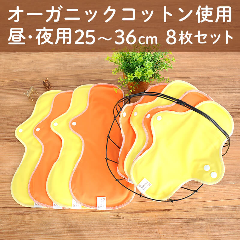 昼用・夜用(25cm~36cm・8枚入り)オーガニック100%|布ナプキンまとめ割セット イエロー/オレンジ