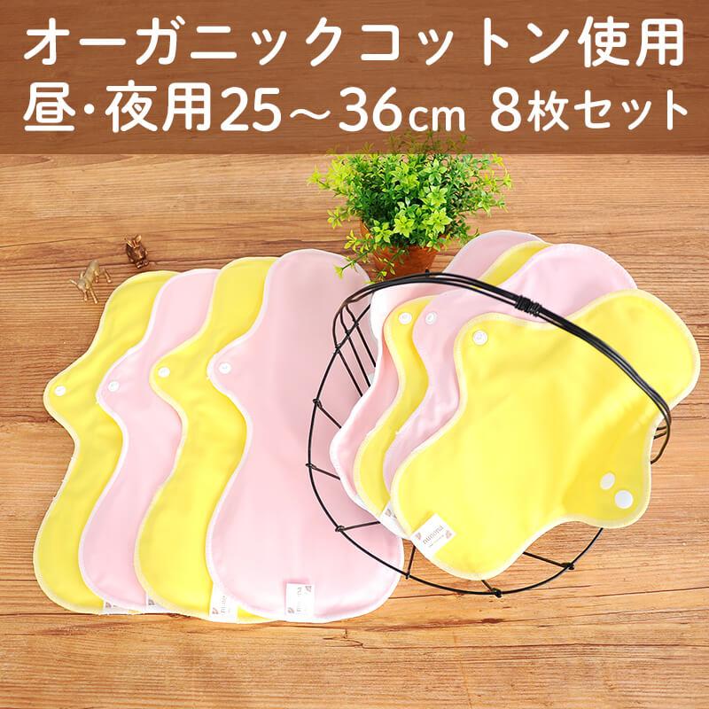 昼用・夜用(25cm~36cm・8枚入り)オーガニック100%|布ナプキンまとめ割セット イエロー/ピンク