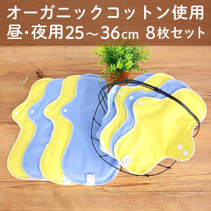 昼用・夜用(25cm~36cm・8枚入り)オーガニック100%|布ナプキンまとめ割セット イエロー/ブルー