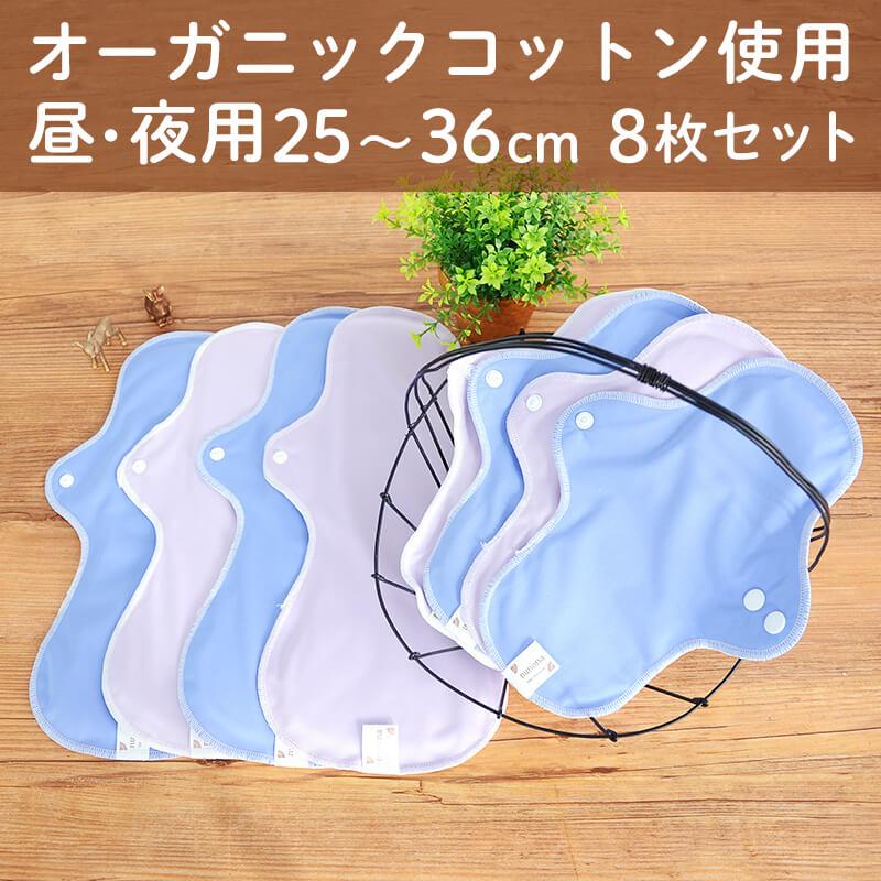 昼用・夜用(25cm~36cm・8枚入り)オーガニック100%|布ナプキンまとめ割セット ブルー/パープル