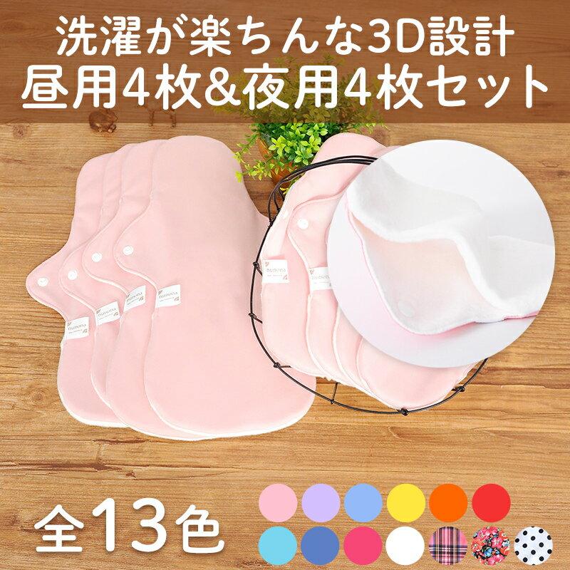 【洗濯が簡単・3D】昼用・夜用布ナプキン(25~36cm8枚)まとめ割セット 全13色 洗濯が楽ちんな3D立体構造布ナプキン