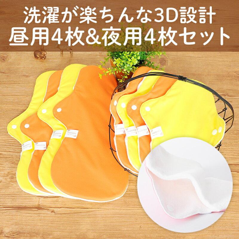 【洗濯が簡単・3D】昼用・夜用布ナプキン(25~36cm8枚)まとめ割セット イエロー/オレンジ 洗濯が楽ちんな3D立体構造布ナプキン