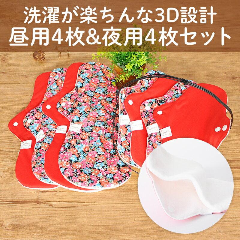 【洗濯が簡単・3D】昼用・夜用布ナプキン(25~36cm8枚)まとめ割セット レッド/デイジー 洗濯が楽ちんな3D立体構造布ナプキン