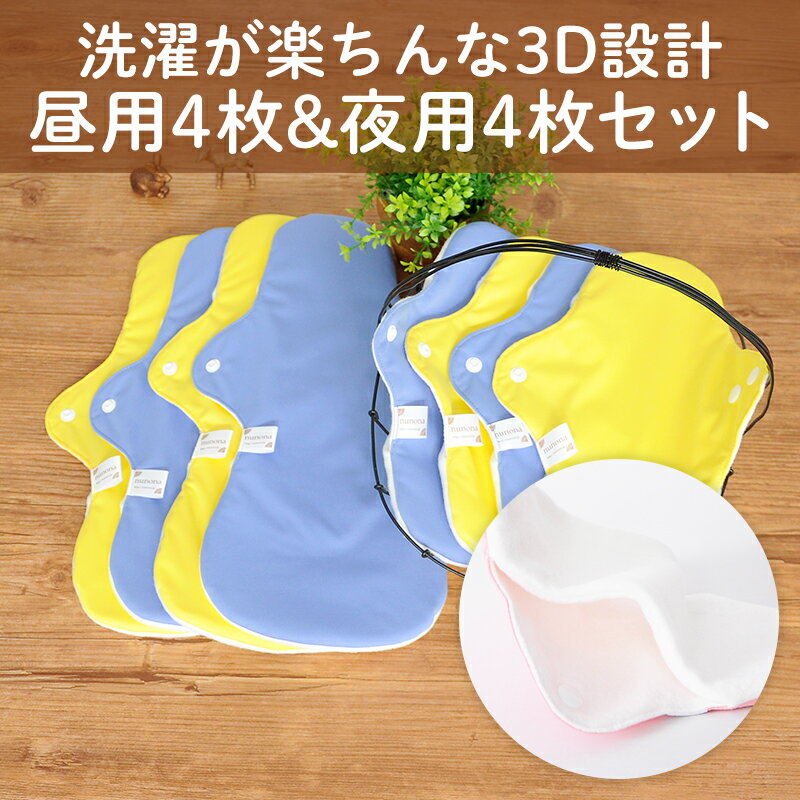 【洗濯が簡単・3D】昼用・夜用布ナプキン(25~36cm8枚)まとめ割セット イエロー/ブルー 洗濯が楽ちんな3D立体構造布ナプキン