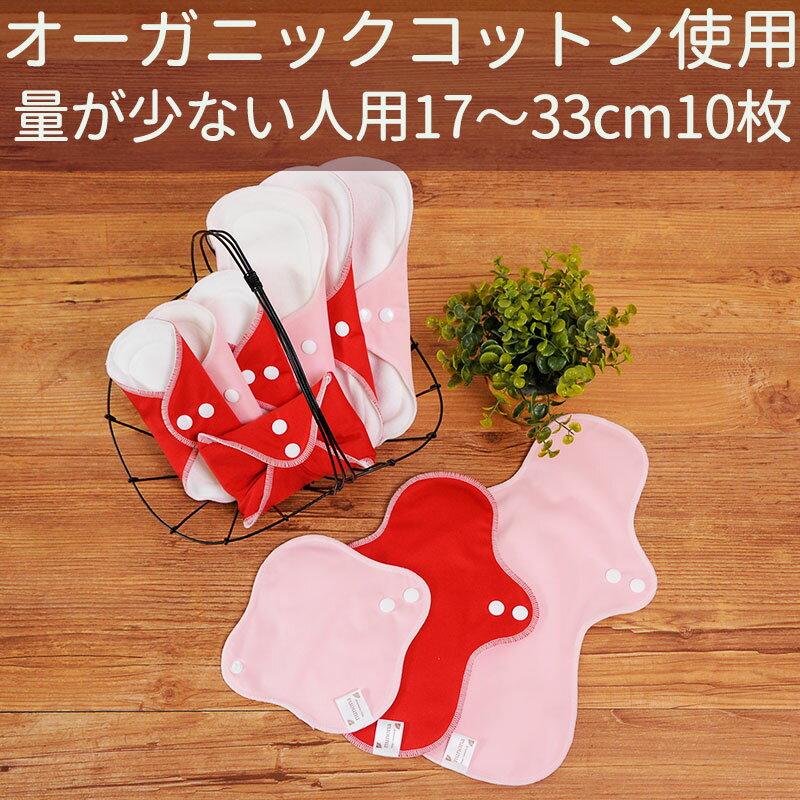 【布ナプキン 量が少ない人セット】10枚入 オーガニック 送料無料
