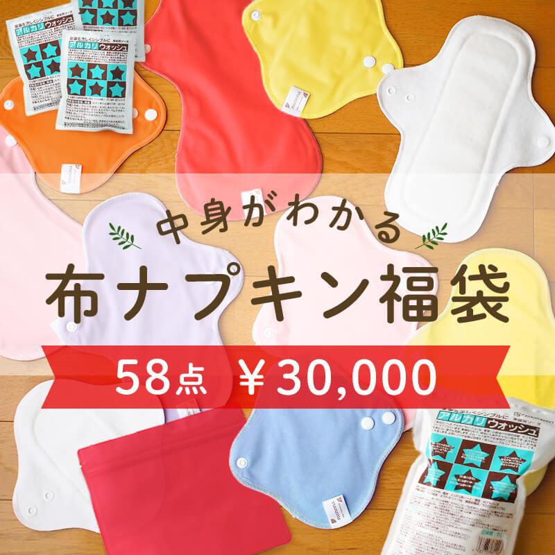 布ナプキン福袋3万円|58点入り オーガニックコットン使用布ナプキン 【送料無料】