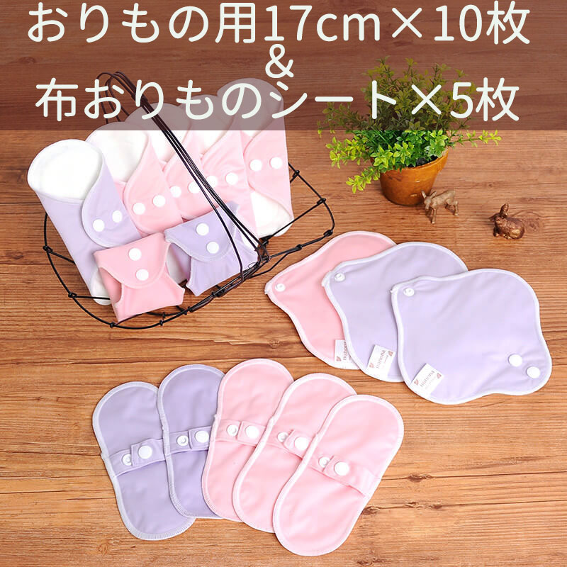 おりもの用・布ライナー・布おりものシート(17cm・15枚入り)オーガニック布ナプキンまとめ割セット ピンク・パープル
