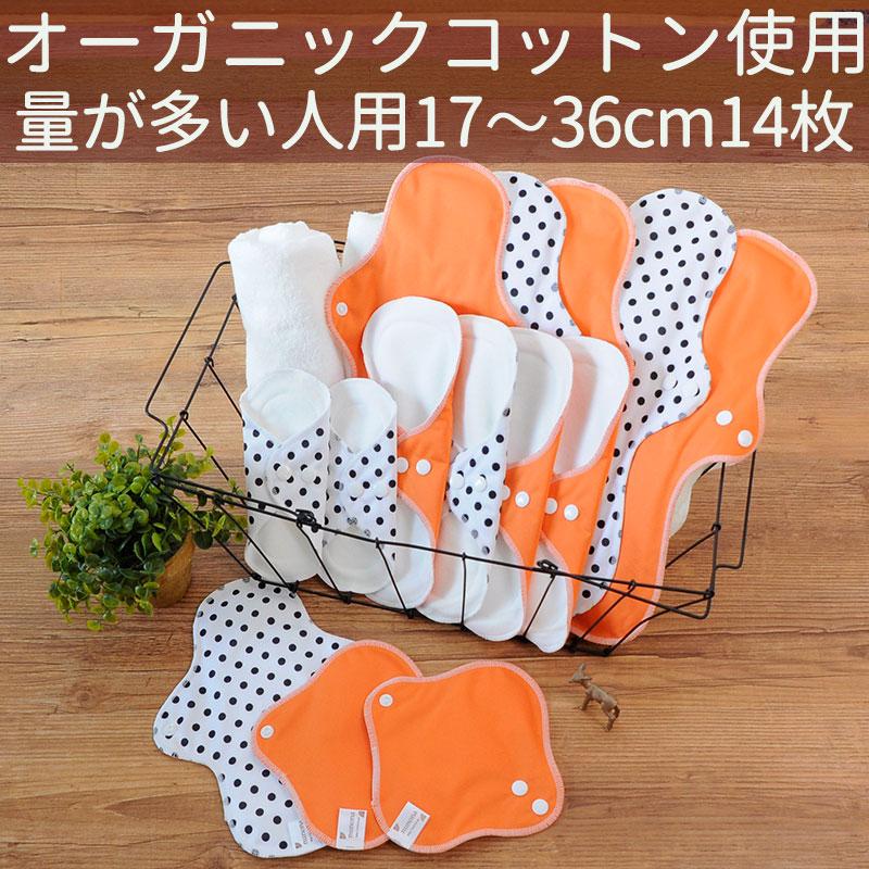 【布ナプキン 量が多い人セット】14枚入 オーガニック 送料無料