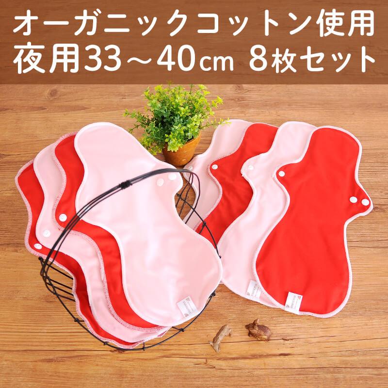 夜用プレミアムセレクト(33cm~40cm・8枚入り)オーガニック100%|布ナプキンまとめ割セット ピンク/レッド