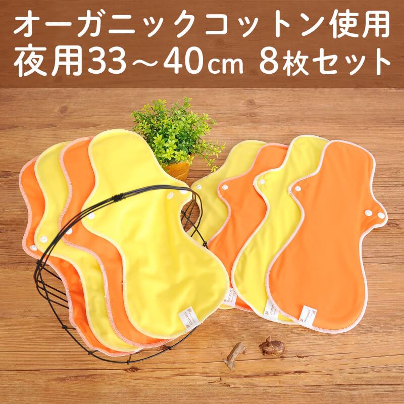 夜用プレミアムセレクト(33cm~40cm・8枚入り)オーガニック100%|布ナプキンまとめ割セット イエロー/オレンジ