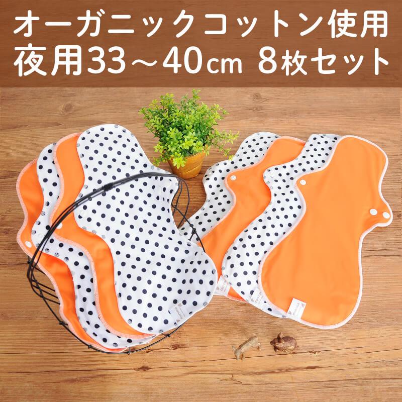 夜用プレミアムセレクト(33cm~40cm・8枚入り)オーガニック100%|布ナプキンまとめ割セット オレンジ/ドット
