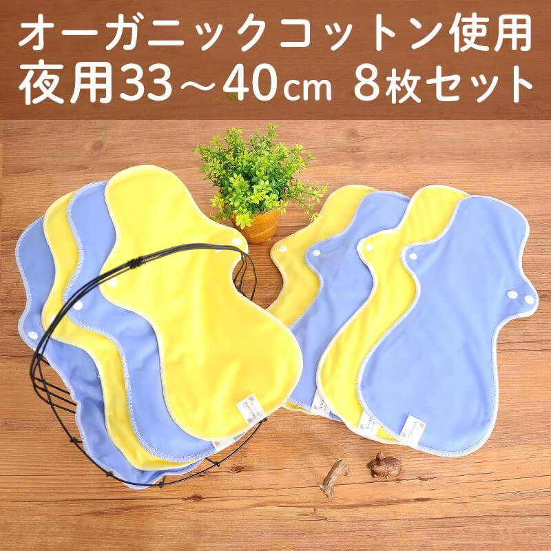 夜用プレミアムセレクト(33cm~40cm・8枚入り)オーガニック100%|布ナプキンまとめ割セット イエロー/ブルー