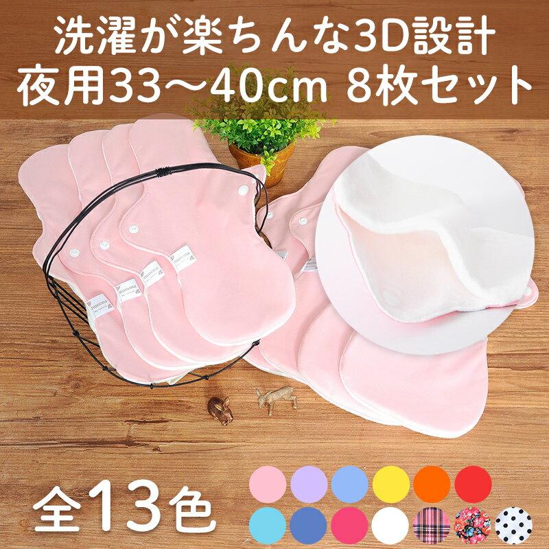【洗濯が簡単・3D】夜用布ナプキン(33~40cm8枚)プレミアムセレクト 全13色|洗濯が楽ちんな3D立体構造布ナプキン