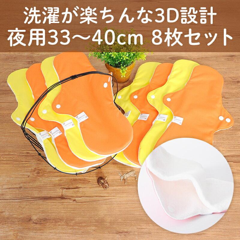 【洗濯が簡単・3D】夜用布ナプキン(33~40cm8枚)プレミアムセレクト イエロー/オレンジ 洗濯が楽ちんな3D立体構造布ナプキン