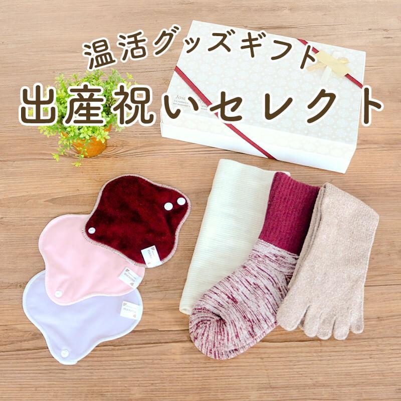 温活ギフト|出産祝いセレクト(布ナプキン3枚・冷えとり靴下・シルク腹巻き)キュートカラー