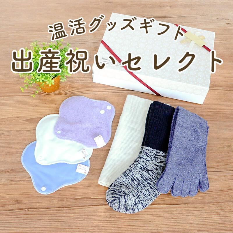 温活ギフト|出産祝いセレクト(布ナプキン3枚・冷えとり靴下・シルク腹巻き)シックカラー