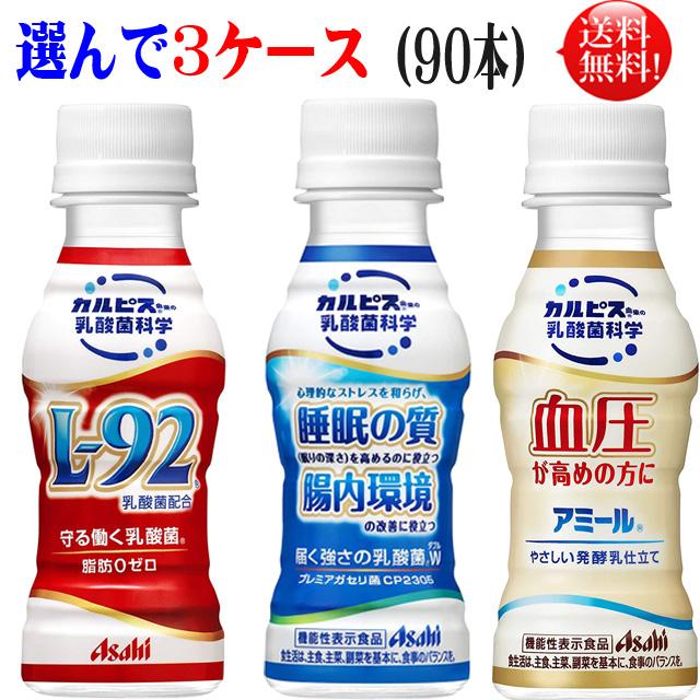 守る働く乳酸菌 L92 届く強さの乳酸菌 w  アミール   3品より選んで3ケース【送料無料】 (30本入×3ケース)アサヒ カルピス
