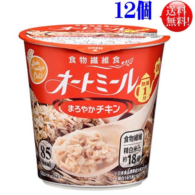 評判 送料無料 白米の約18倍の食物繊維を含むヘルシー食材 旭松 オートミール [宅送] 即席カップオートミール まろやかチキン22.5g 12個セット