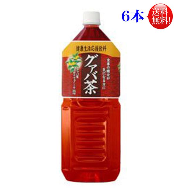 血糖値が気になる方に!ノンカフェインで安心なグァバ茶のお勧めを教えてください。