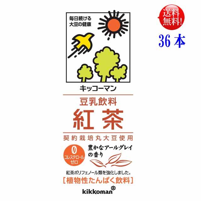 送料無料/新品 新品 送料無料 36本セット 36本セットキッコーマン 豆乳飲料 常温保存可能 紅茶200ml36本セット
