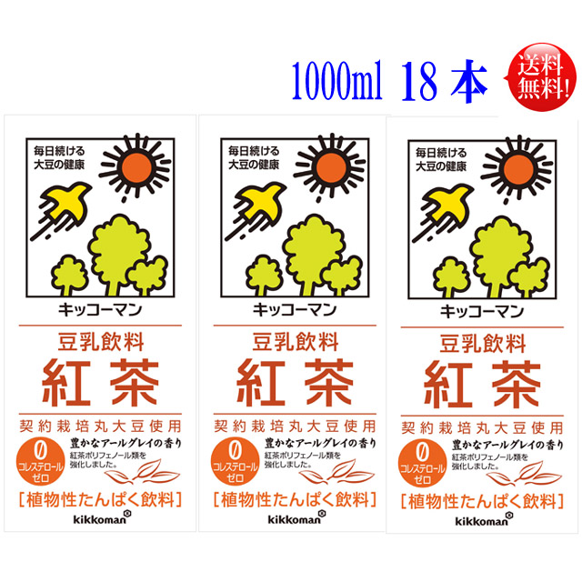 送料無料 18本セット キッコーマン 新登場 売れ筋ランキング 常温保存可能 18本入 豆乳紅茶1000ml