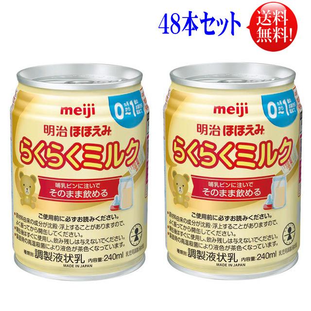 明治 ほほえみ らくらくミルク (液体ミルク)<BR>240ml 缶 48本セット(24本×2ケース) 常温保存可能商品<BR>【送料無料】